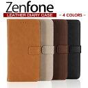ZenFone3 3Laser ZenFone Go レザー手帳型ケース カバー ZE520KL ZC551KL ZB551KL 全4色 ZenFone3Laserケース ゼンフォン3 レーザー ゴー ASUS エイスース