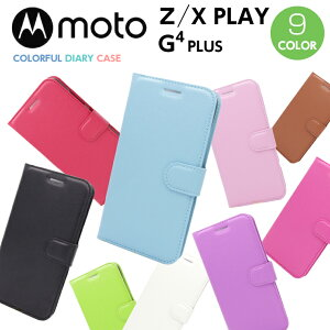 Moto Z/X Play/G4 Plus カラフル手帳型ケース 手帳カ