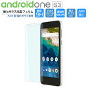 Goevno Android One S3 ガラスフィルム ...