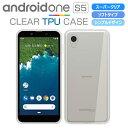 Android One S5 ケース カバー クリア TPU ソフト 透明 シンプル アンドロイドワン Y mobile S5 ワイモバイル シャープ SHARP スマホケース カバー jp