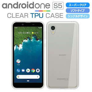 Android One S5 ケース カバー クリア TPU ソフト 透