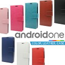 Android One S5 ケース 手帳型 Android One S7 スマホケース カバー カラフルレザー アンドロイドワンS5 S7 Y mobile S5 S7 ワイモバイル androidone s5 s7 スマホケース 手帳 カバー