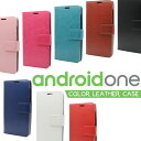 Android One S4 S3 S2 S1 X3 X1 DIGNO G J カラフルレザー 手帳型ケース 手帳型カバー アンドロイドワン S4 手帳 S3 ケース S2 Android One S1 カバー ディグノG DIGNO J