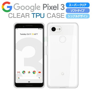 Pixel3 ケース カバー スーパークリア TPU 透明 シン