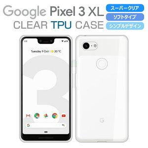 Pixel 3 XL ケース カバー スーパークリア TPU 透明