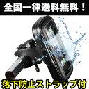 防水 スマホマウントホルダー 自転車 バイク ケース キット iPhone7 Plus 6s Plus Xperia AQUOS 5.5インチまでのスマホ対応