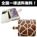 iPhone7 iPhone6s iPhone5s iPhoneSE ケース 手帳型 レザー キリン リアル ジラフ柄 アニマル 動物 ケース デザイナーズ