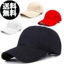 キャップ 無地 メンズ レディース ブラック スポーツ 帽子 軽量