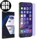 【endsale_18】ブルーライトカット 90 液晶保護フィルム 強化ガラス iPhoneXS iPhoneSE iPhone8 iPhone8Plus iPhone7 7Plus 5s