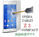 Xperia Z3 tablet compact ガラスフィルム 送料無料 SONY 強化ガラス 液晶保護ガラス クリア タイプ 保護フィルム エクスペリア タブレット PC 8 inch コンパクト シート シール 薄型 9H 衝撃 指紋防止 防水 透明 防水 耐熱 安価 キズ耐性 高感度 気泡防止