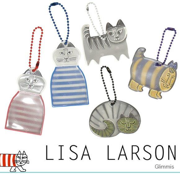 【猫グッズ】 Lisa Larsson × Glimmis リサ ラーソン グリミス 反射キーホルダー 【猫 ネコ ねこ 雑貨】【反射 リフレクター】【グリミス】【icat i dog】