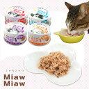 【猫のキャットフード iCat】猫がとびつくほどにおいしい、まぐろベースの国産品。