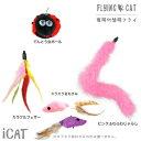 【猫 おもちゃ】iCat FLYING CAT 釣りざお猫じゃらし 付替用フライ【猫用おもちゃ ペットグッズ ねこ ネコ 猫じゃらし…