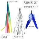 【猫 おもちゃ】 iCat FLYING CAT 釣りざお猫じゃらし 付替用フライ【あす楽対応 翌日配送】 【猫用おもちゃ ペットグ…