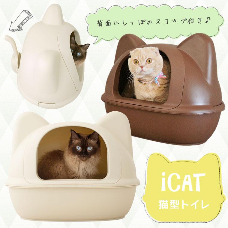 【決算最終セール★】iCat アイキャット オリジナル ネコ型トイレット スコップ付...:icat:10007252