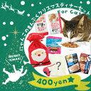 iCat にゃんこのまんぷくクリスマスディナーセット