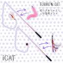 【お買い物マラソン】【猫 おもちゃ】 iCat FLYING CAT 釣りざお猫じゃらし 釣りざお