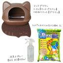【 猫型 トイレ 】iCat にゃんこのトイレセット【 猫 ...