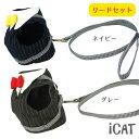 【猫 ハーネスリード付】iCat 襟付クッションベスト猫用ハーネス ピンストライプ×リボ