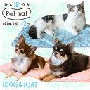 【犬 猫 ブランケット マット】 iDog ひんやりキルトマ...