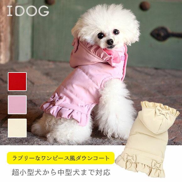 猫服ワンピースiDogフリルリボンダウンワンピアイドッグ猫服犬服犬の服ミニチュアダックスダックスチワ