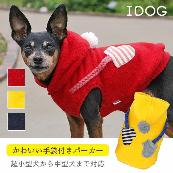 【 送料無料 】【 猫 服 パーカー 】iDog...の商品画像