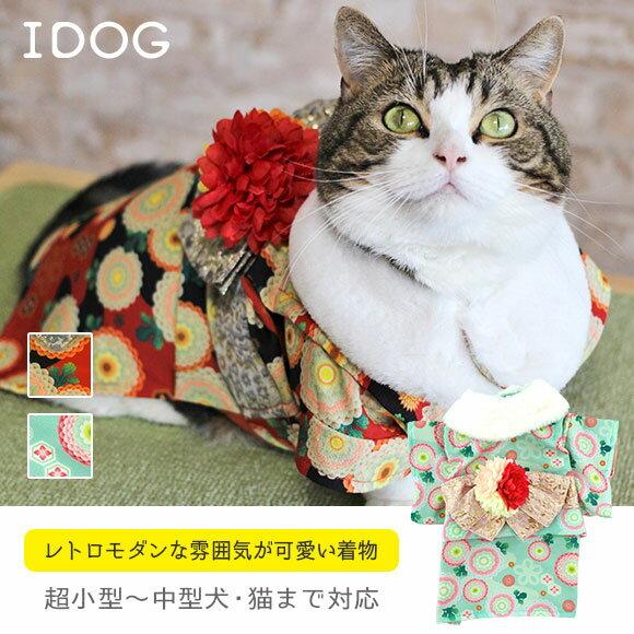 着物犬服iDog愛犬用着物菊鹿の子アイドッグ猫服犬の服ミニチュアダックスダックスチワワ中型犬おしゃれ
