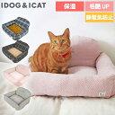 【 犬 ベッド 猫 ベッド iDog 】背もたれ付きでゆったりまったり保湿加工のふわふわベッドでツヤツヤ