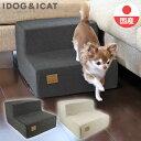 【 猫 階段 】iDog Living i Step mini アイステップミニファブリックタイプ【 猫 ステップ ペットステップ ドッグステップ 犬用階段 ..