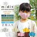 IDOG&ICAT medi+洗える抗菌布製マスク アクティブメッシュサイドポケット付き 2枚入 キッズ用Sサイズ アイドッグ メール便OK