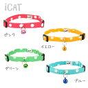 【猫 首輪 安全】 iCat アイキャット カジュアルカラー 大きな水玉 【国産 布製 カラ