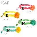 【首輪 猫】 iCat アイキャット ラブリーカラー 大き