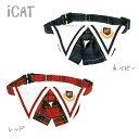 【クーポン利用で150円OFF】iCat アイキャット デザインカラー スクールガール