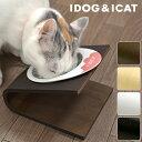 【 猫 食器台 】iDog Living Keatキート Sサイズ フー