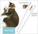 【ウィンターバーゲン★70%OFF】Amy Carol アミーキャロル ロングスティック猫じゃらし