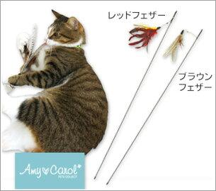 ウィンターバーゲン アミーキャロル スティック 猫じゃらし