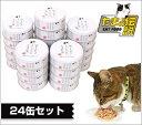 【猫 キャットフード】 プリンピア 何も入れないまぐろだけのたまの伝説 80g缶 24缶セット 【キャット フード ウェットフード 猫用フード 餌 エサ えさ ...