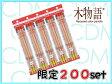 ◆赤鉛筆 F木物語(朱色) 3本パック×5個 合計15本セット 限定200セット限り 【楽ギフ_名入れ】 【02P09Jul16】