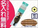 トンボ鉛筆 ハローネイチャーかきかたえんぴつ ラッコ 硬度:2B