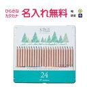 トンボ鉛筆 木物語S 缶入色鉛筆 24色 ひらがな/カタカナ名入れ無料 丸軸