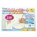 水かき練習シート5〜 日本地図 〜【メール便不可】