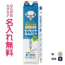 ○ナノダイヤ かきかた鉛筆 紙箱 B 青