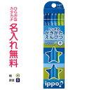 □ippo(イッポ) かきかたえんぴつ B スターライン(KPM02)【zkanz】