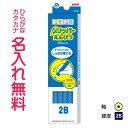 △グリッパー鉛筆 かきかた鉛筆 紙箱 2B 青
