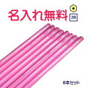 △uni Palette(パレット) かきかた鉛筆2B ピンク軸 8本セット・パック入り