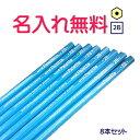 △uni Palette(パレット) かきかた鉛筆2B 水色軸 8本セット・パック入り