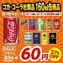 コカコーラ・ファンタ・ミニッツメイド・スプライトなど、160ml缶×30本入り選り取り