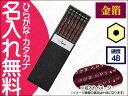 【金箔】三菱鉛筆 Hi-uni ハイユニ 4B