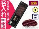 【金箔】三菱鉛筆 uni ユニ 6B