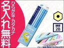 ▲uni Palette(パレット) グリッパー鉛筆 ビニールケース 2B